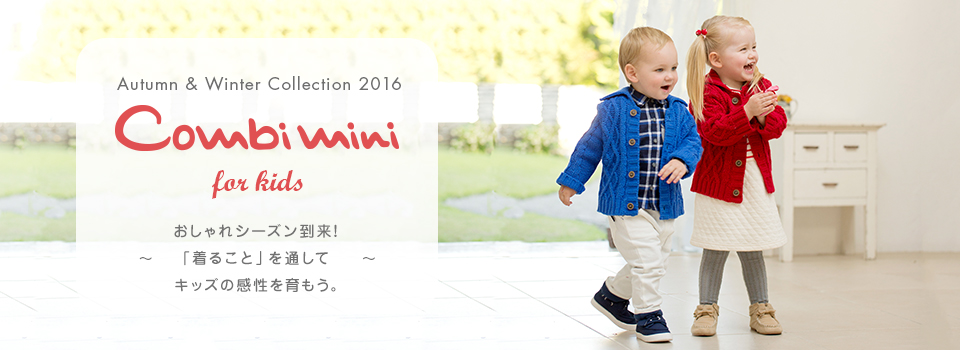 Autumn��Winter Collection2016 Combimini for kids �������V�[�Y�������I�`�u���邱�Ɓv��ʂ��ăL�b�Y�̊�����������B�`